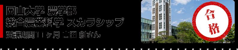 岡山大学 農学部 総合農業科学 スカラシップ