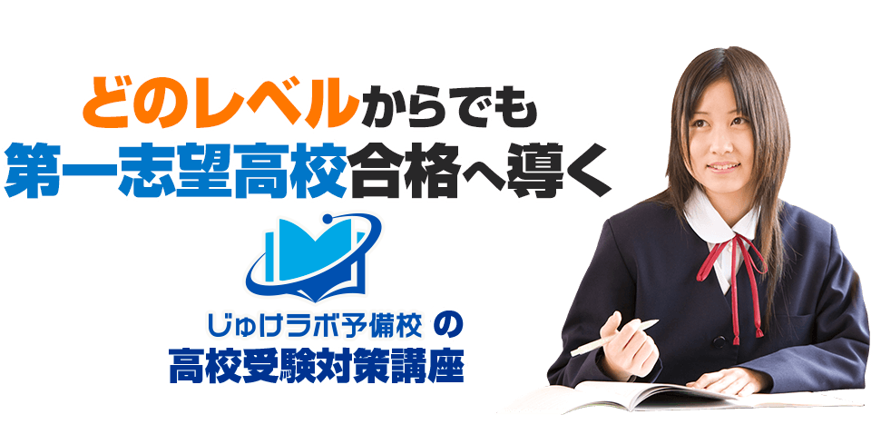 偏差値30から地方国公立・日東駒専・産近甲龍レベルの大学の合格へ導く