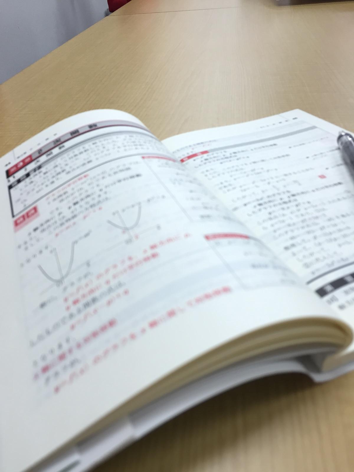 数学の具体的な勉強法第1段階