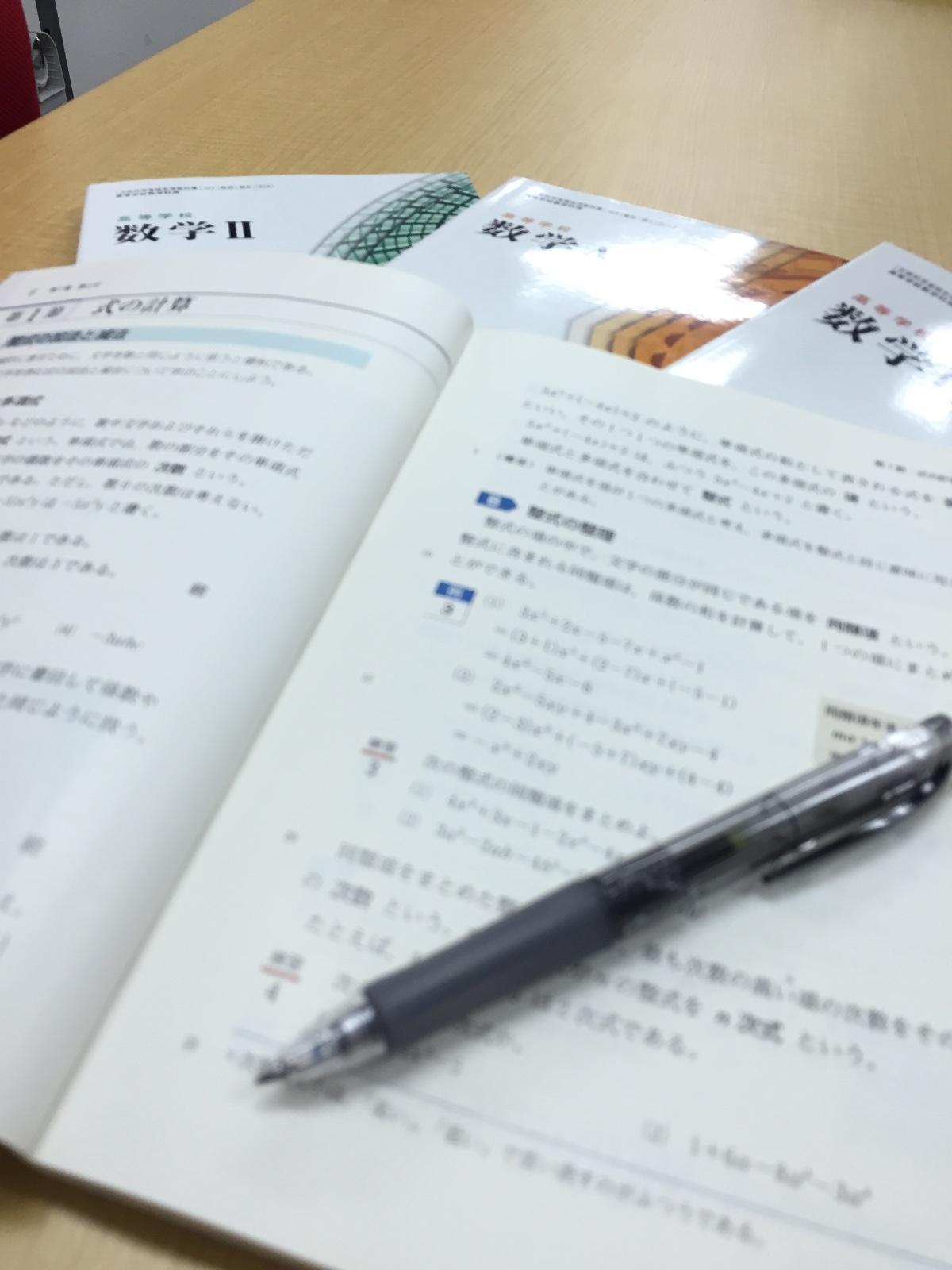数学の勉強のスタートはこれ!