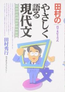 『田村のやさしく語る現代文』田村秀行(代々木ライブラリー)