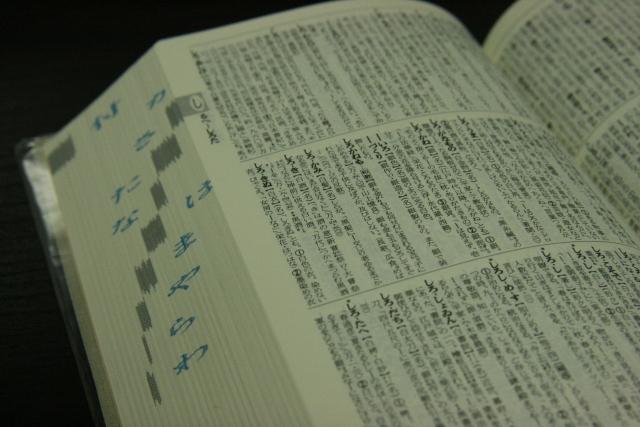 国語の定期テスト勉強法!