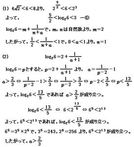 数学の解法を説明する!