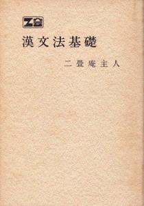 漢文で満点を狙える!?