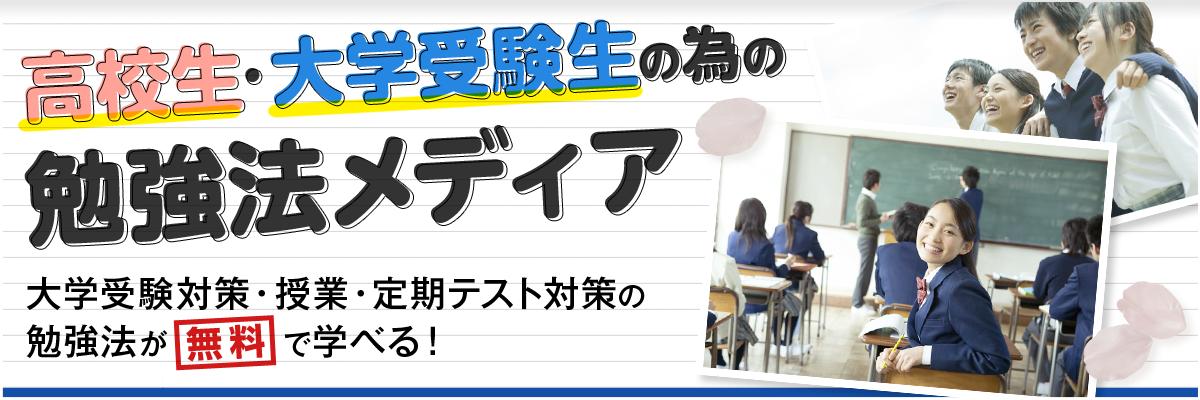 勉強に悩む全ての高校生、大学受験生の方へ。じゅけラボ-大学受験対策、授業、テスト対策の勉強法が無料で学べる!