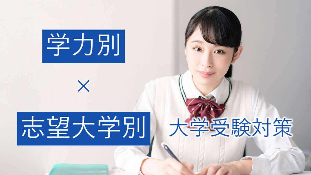 学力別×志望大学別 大学受験対策