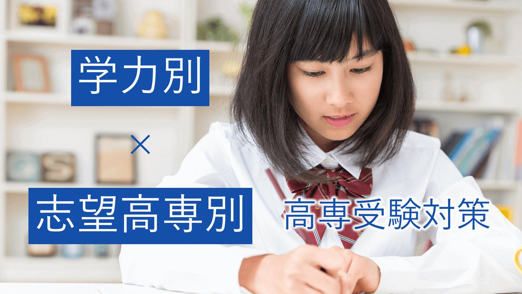 学力別×志望大学別 高専受験対策