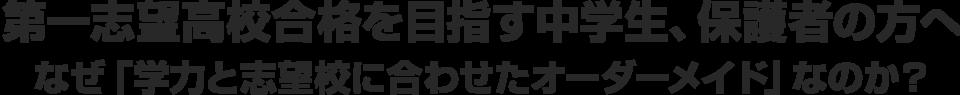地方国公立・日東駒専・産近甲龍を目指す受験生のあなた