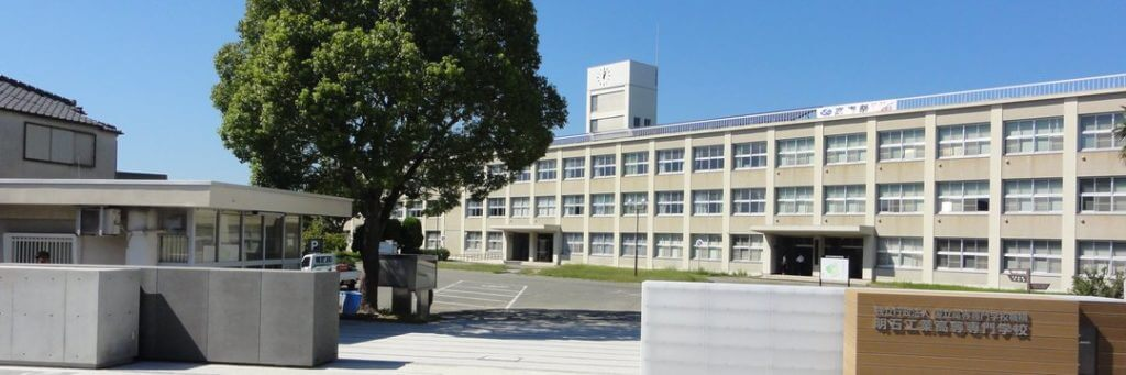 明石高専校舎