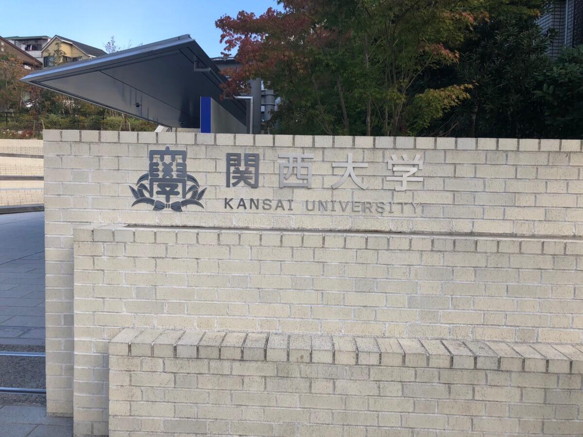 ③右手に関西大学の西門が見える。