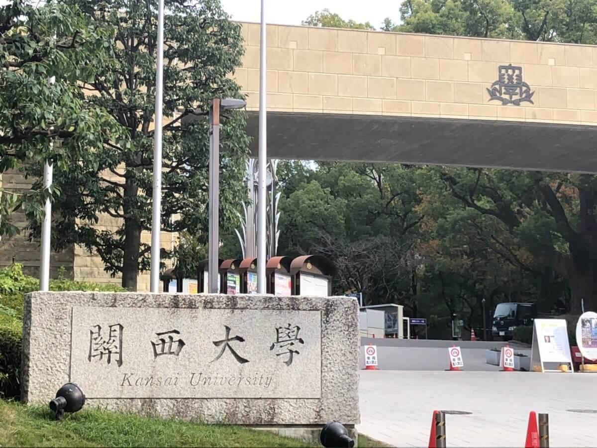 ⑦そのまま直進すると、関西大学の正門に到着。