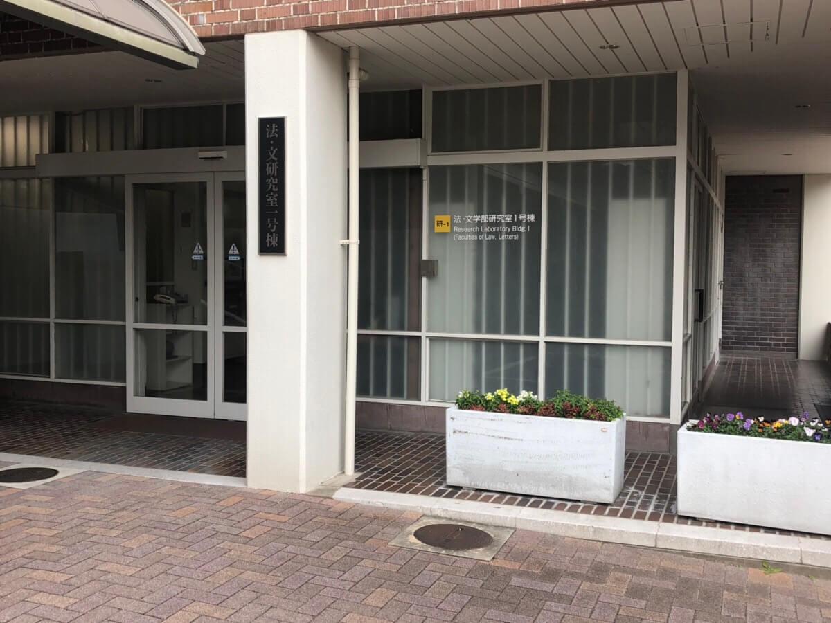 関西大学文学部