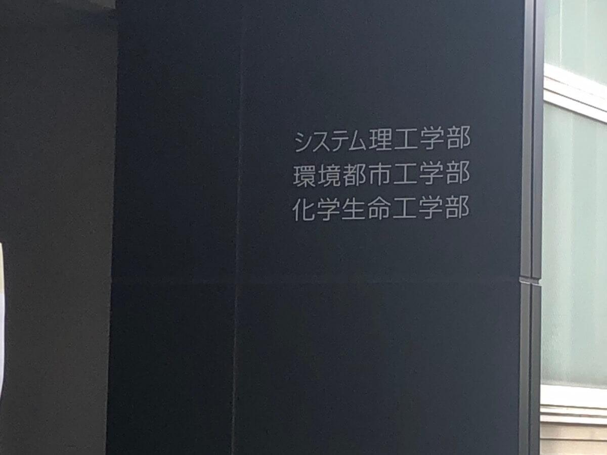 関西大学化学生命工学部