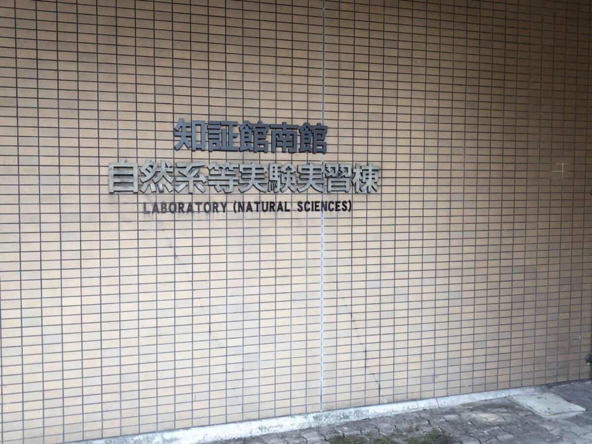 同志社大学心理学部