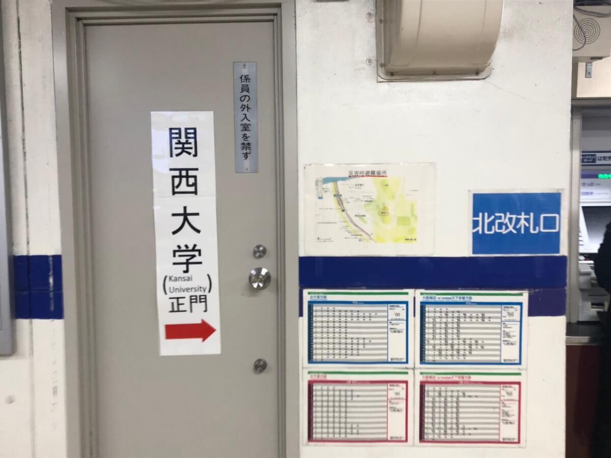 ①阪急千里線「関大前駅」北口から出て、向かって右側の階段を上がる。