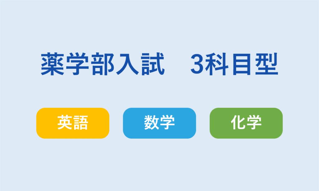 薬学部入試3科目型
